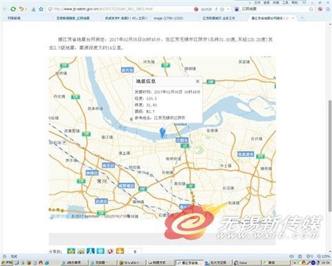 2月5日凌晨江阴发生2.7级地震 暂无受损情况
