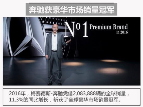 2016戴姆勒销量近300万 中国将再投15款新车-图3