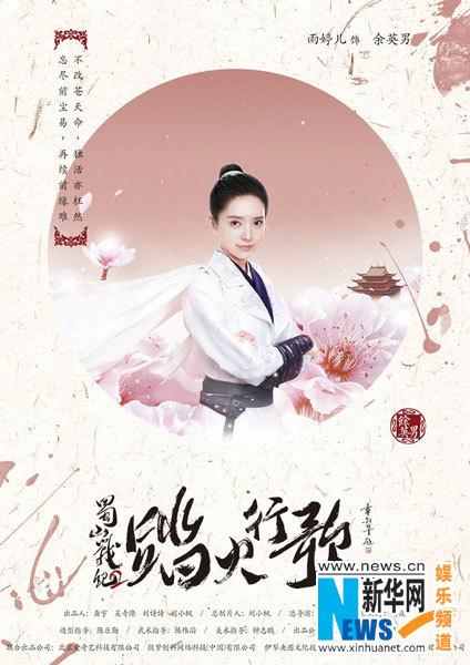 《蜀山2》首曝阵容 吴奇隆携四大主演抢鲜登场