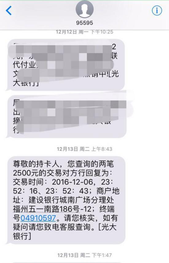 12月6日,两笔钱在福州一ATM机被提现.jpg