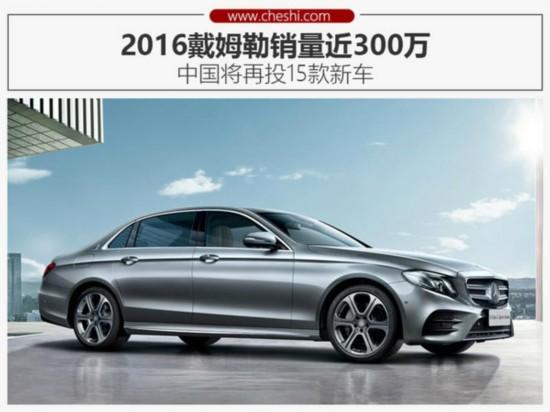 2016戴姆勒销量近300万 中国将再投15款新车-图1