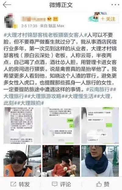 客栈老板猥亵客人 微信聊天记录曝光(组图)