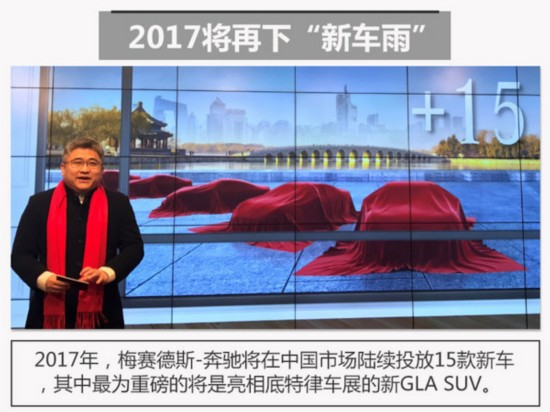 2016戴姆勒销量近300万 中国将再投15款新车-图5