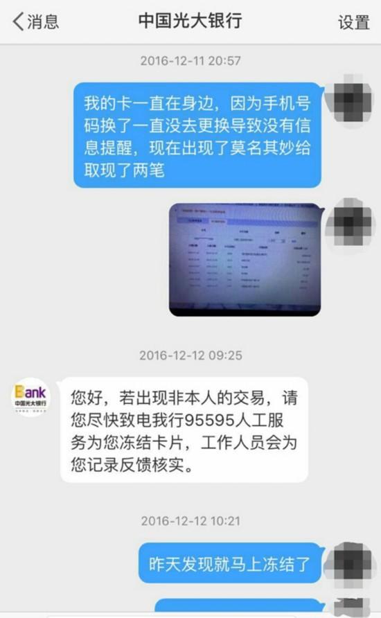 去年12月11日,张女士向光大银行反映遭遇.jpg