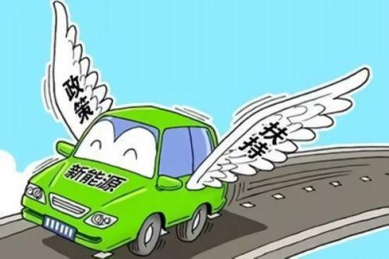 人民网汽车  原标题:取消补贴利于新能源车发展     不可否认,现行