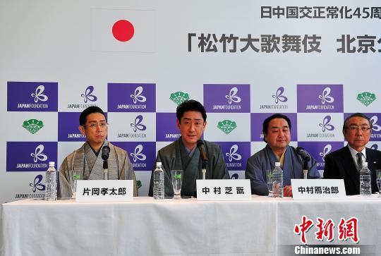 此番参加北京公演的三位歌舞伎名家参加当天的发布会。 王健 摄