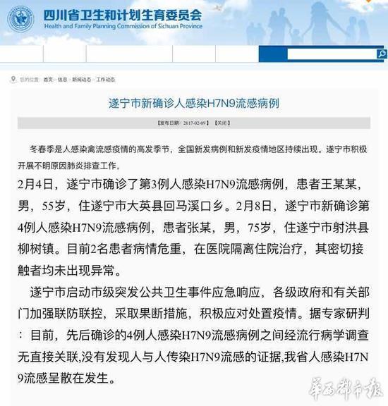 遂宁再确诊2人感染H7N9未发现人与人传染证据