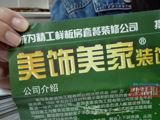 广西一装修公司遭曝光 企业宣传内容涉嫌虚假