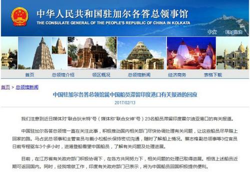 23名中国船员被困印度驻印领馆:近期可返回国内