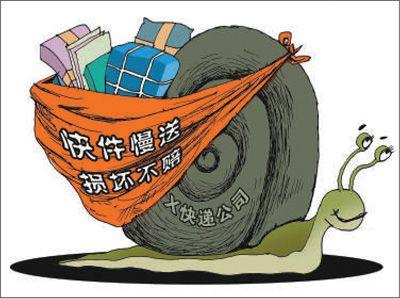 快递业迅猛生长问题多:商品损坏不愿赔 网购商品不让验