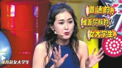 新疆女大学生《奇葩大会》走红