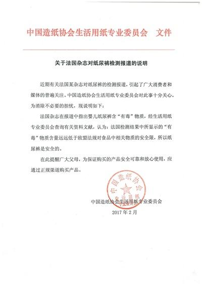 帮宝适海外被检致癌物 宝洁:中国未检出