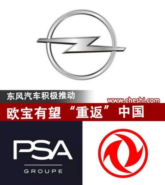 """欧宝有望""""重返""""中国 东风汽车积极推动-图1"""