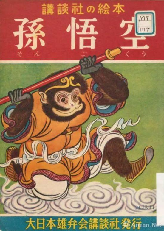 会形象大使 看艺术家笔下美猴王