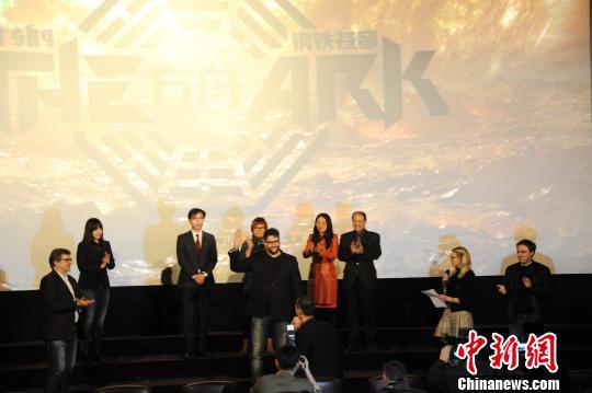 《钢铁苍穹:方舟》亮相柏林打造中国元素国际科幻大片