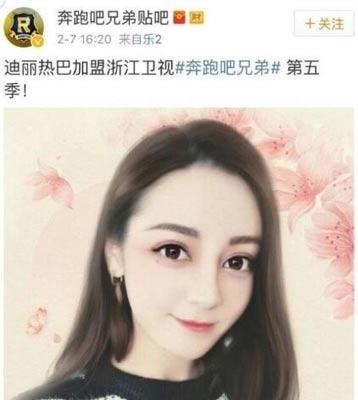 跑男公布阵容:邓超李晨陈赫郑恺王祖蓝鹿晗保持不变迪丽热巴接替