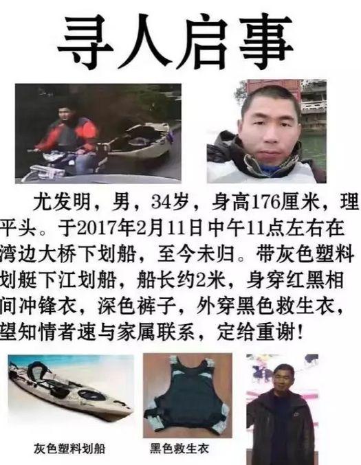 男子闽侯玩皮划艇江面失踪 数日后手机定位却在长乐