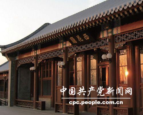 仿建的北京中南海西花厅