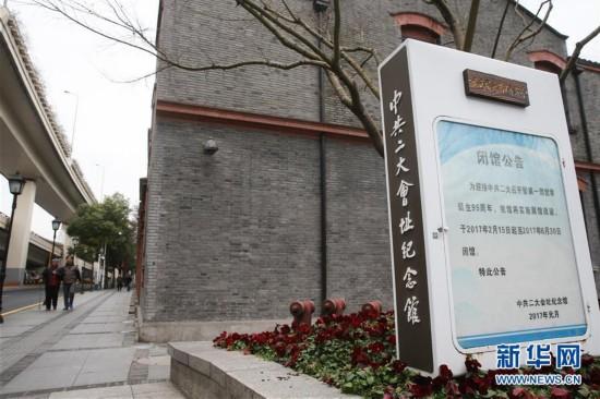 (社会)(1)中共二大会址纪念馆闭馆改建