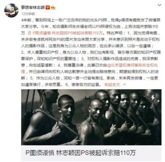 林志颖因PS被起诉 回应 我尊重法律谢谢各方的监督
