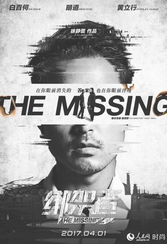 《绑架者》发布全新预告 明道总裁换衣变刑警