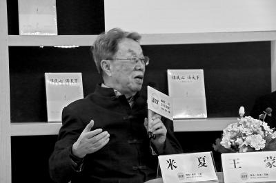 82岁王蒙出新书:反复读,更觉出孟子的智慧与可爱