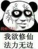 修仙是什么意思什么梗?不睡觉你想修仙吗搞笑表情包图片