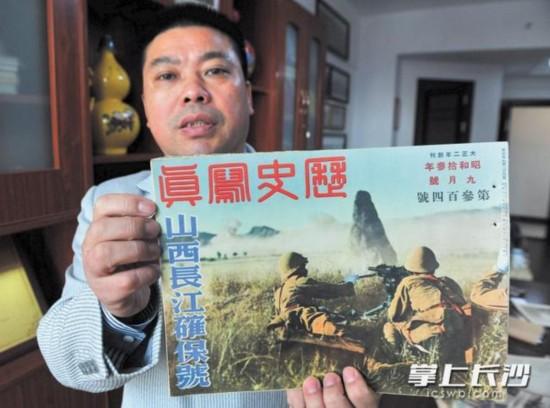 长沙市民收藏50多画册3000多幅照片揭露日军罪行