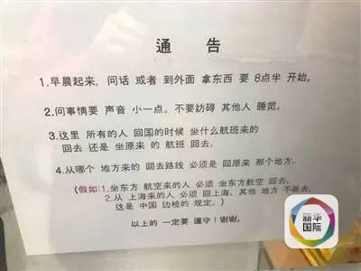 """又有中国人被关韩国""""小黑屋"""" 入境济州岛你需要知道这些"""