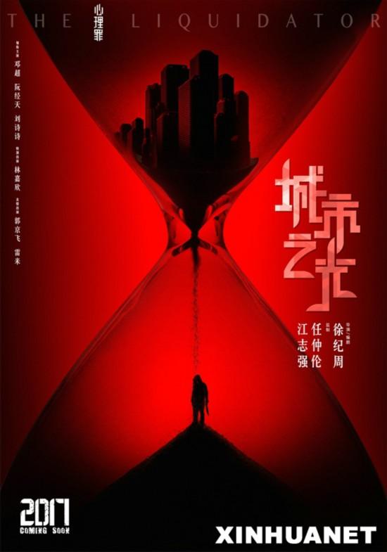 《心理罪之城市之光》双发超概念海报 双雄对抗