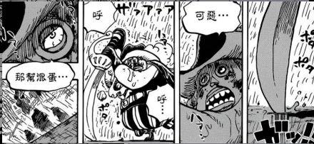 海贼王漫画856话分析:深夜a漫画的阴谋卡彭开恋第二季伪漫画图片
