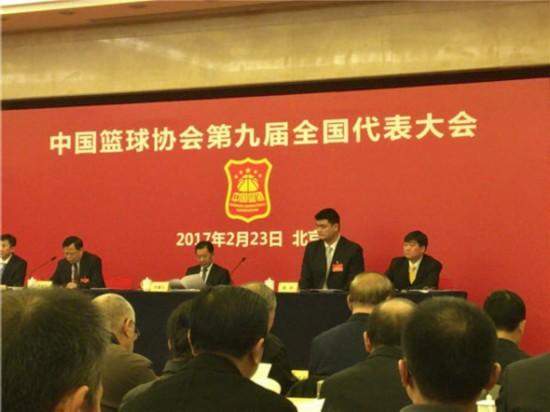 中国篮协代表大会举行 姚明当选新任篮协主席