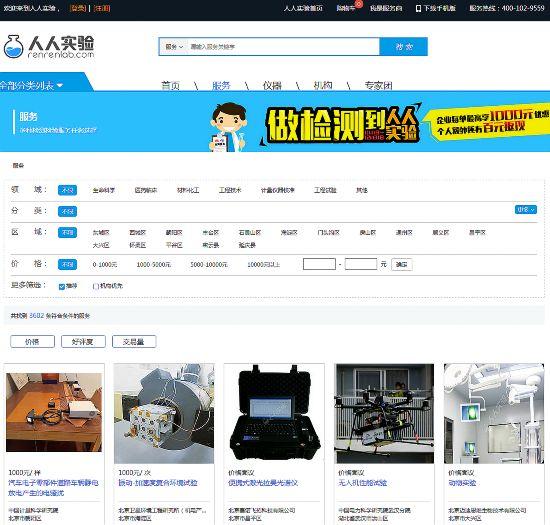 人人实验(renrenlab.com)官方网站-互联网+科技服务平台