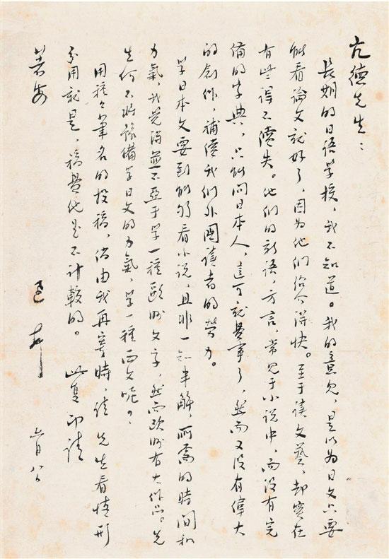 鲁迅 致陶亢德信札 (2013年嘉德655万元成交)