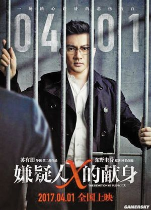 《嫌疑人X的献身》《高能少年团》《追捕》 日本IP热风袭来