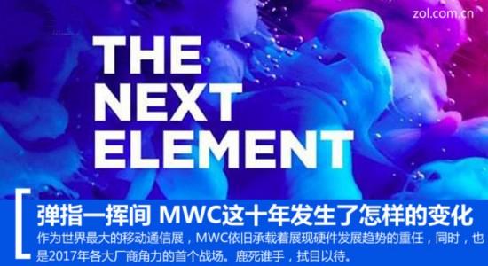弹指一挥间 MWC这十年发生了怎样的变化
