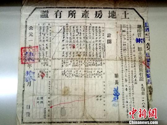 新中国第一代土地房产所有证。 徐志雄摄