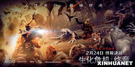 《生化危机:终章》今日隆重上映 原班人马集结回归