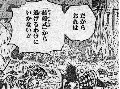 海贼王军旅856话:杀死的v军旅卡彭为何暗藏波漫画曾小萌漫画图片