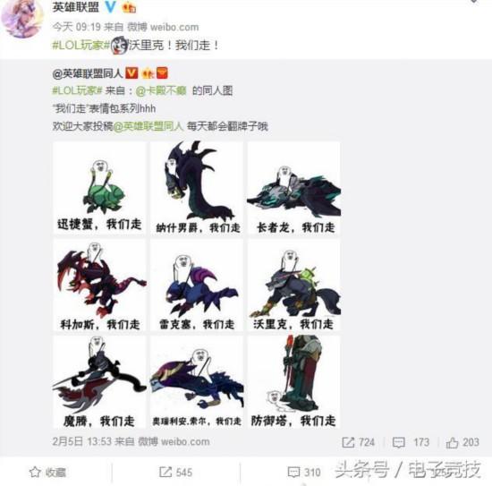 LOL我们走系列网友表情:不哭不是中国人搞笑图片屏的不会截图片