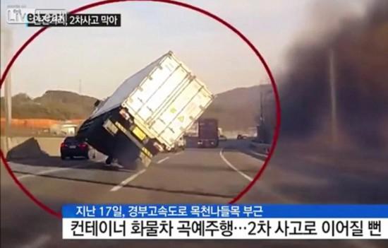 """韩国一卡车高速路上演""""侧翻特技""""险酿事故(组图)"""