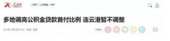 连云港公积金首付上调至30% 三套房停止放贷