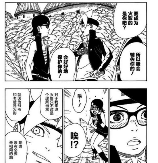 《火影忍者:博人传》漫画第10话:博人不想当