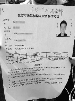 南京网约车 驾考 首日:通过率仅一成多
