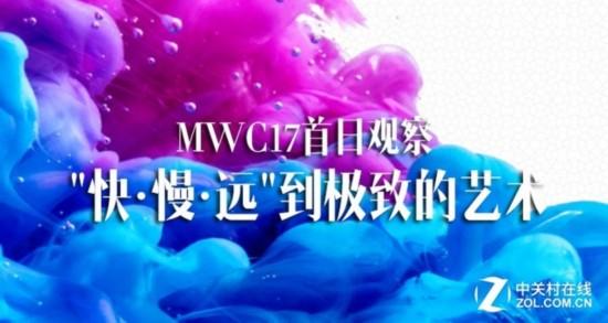 MWC17首日观察
