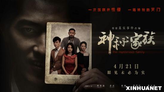 悬疑大片《神秘家族》定档4.21 林依晨陈晓身陷惨案