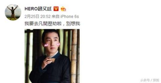 夜华下凡历劫,赵又廷微博被攻陷,粉丝评论就是一部剧