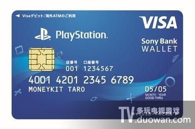 福利多多!索尼发布Playstation主题信用卡