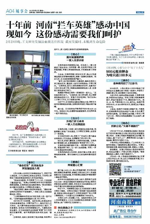 """""""拦车英雄""""王文田病情有好转 爱心募捐超过20万"""