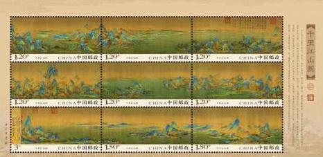 中国古代名画《千里江山图》特种邮票 特约通讯员 周云 摄
